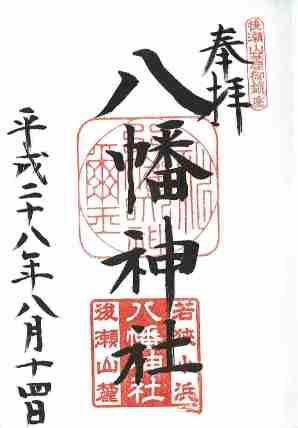 八幡神社・小浜