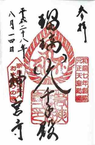 若狭神宮寺