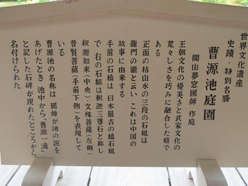 バス・京都世界遺産 031