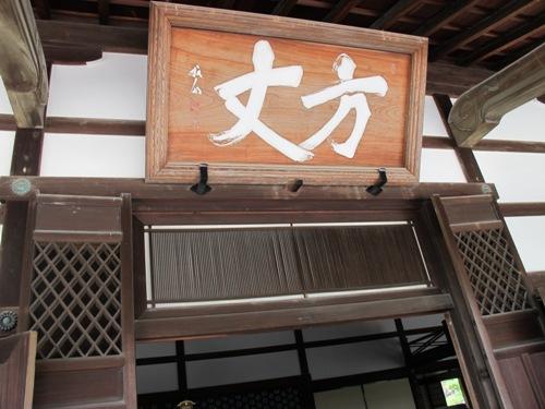 バス・京都世界遺産 035