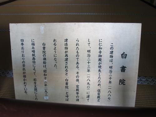 バス・京都世界遺産 097