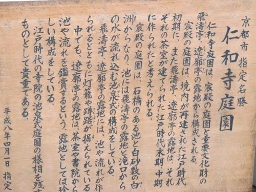 バス・京都世界遺産 108