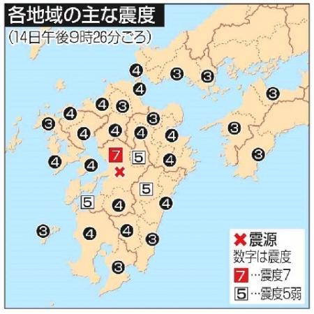 20160414_Kumamoto-Earthquake-7.jpg