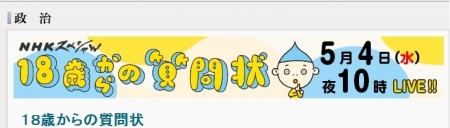 NHKスペシャル「18歳からの質問状」Banner