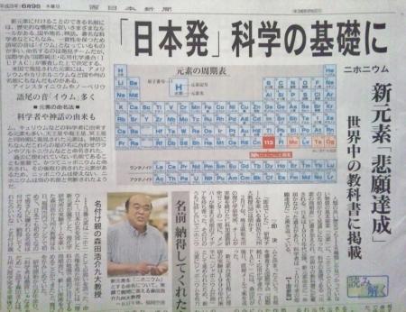 20160609_Nihonium-NewsM.jpg