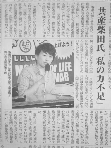 20160711_JCP_FK-Shibata.jpg