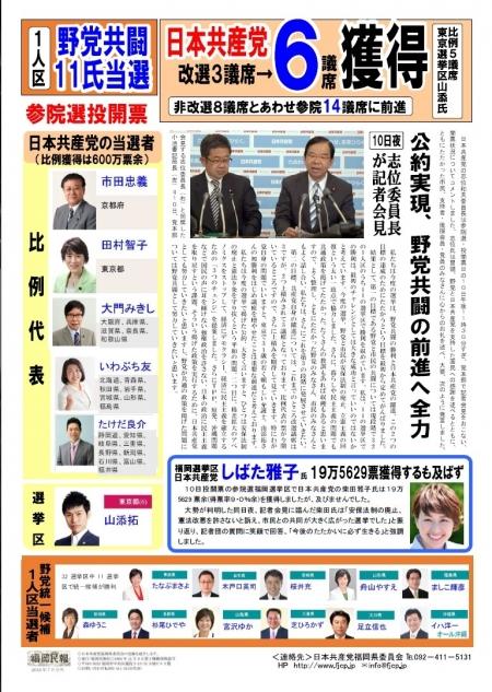 2016年参院選 結果福岡民報号外