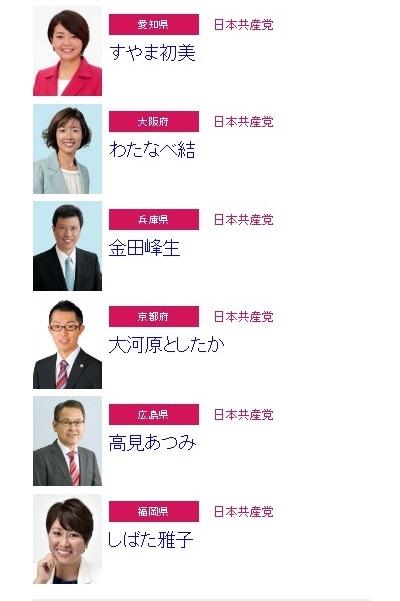 2016Sangiinn_Candidates-02-2.jpg