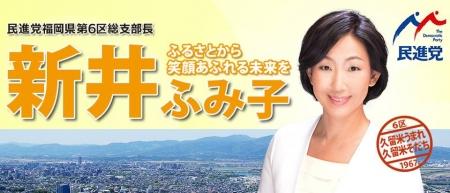 AraiFumiko-Top.jpg