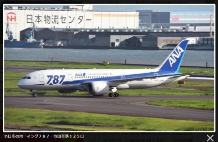 Mainichi_20160826_ANA-B787-01.jpg