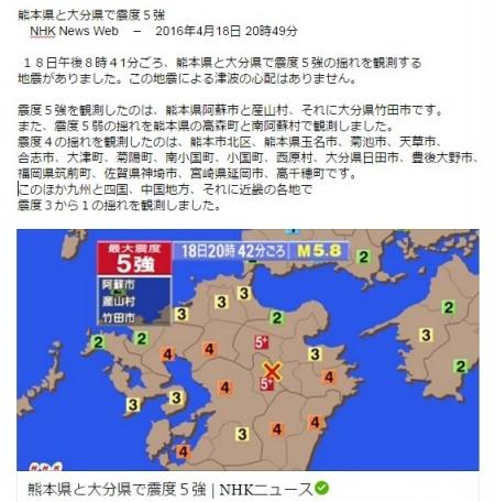 NHK-NewsWeb_20160418-01.jpg