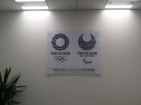 東京オリンピック・パラリンピック組織委員会