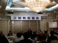 三田防犯協会総会