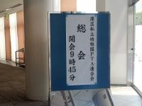 私立幼稚園PTA連合会総会・講演会