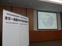 特別区議会議員講演会