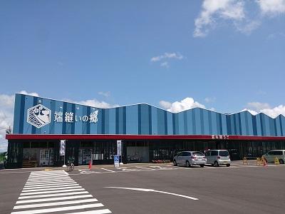 道の駅うご1