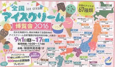 アイスクリーム博覧会2016