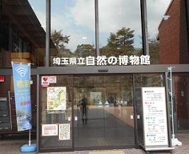 埼玉県立自然の博物館 20150321