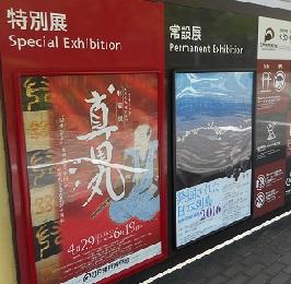 ②真田丸特別展