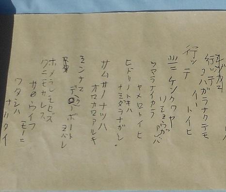 雨ニモマケズ -3-