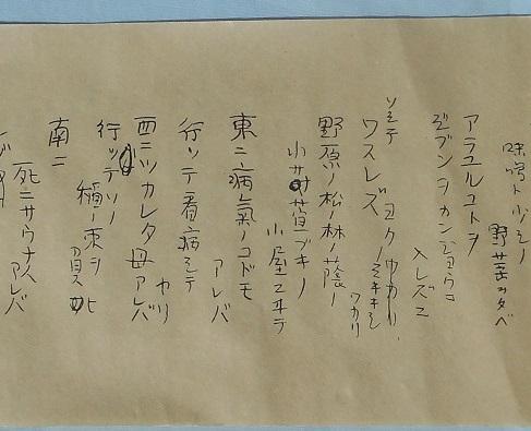 雨ニモマケズ -2-