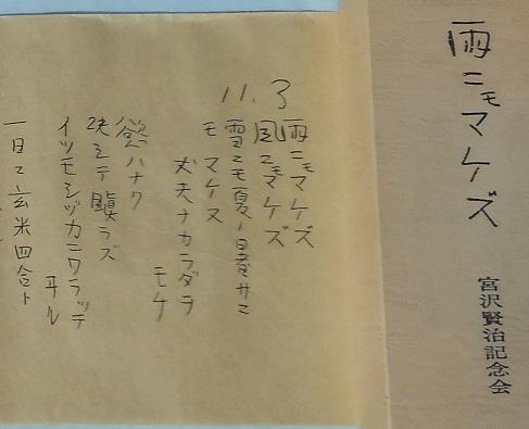 雨ニモマケズ -1-