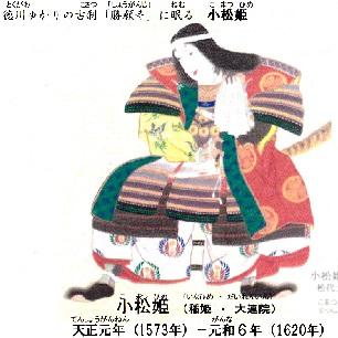 小松姫肖像画① -