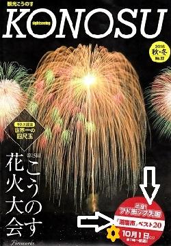 アド街ック天国 鴻巣特集 ⑪.