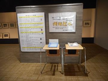 ②須田剋太原画展