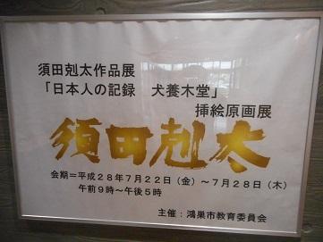 ①須田剋太原画展