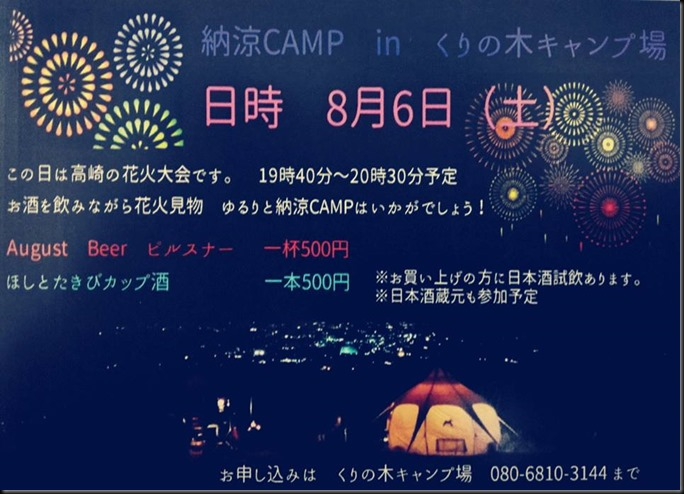 kurinoki201608-004