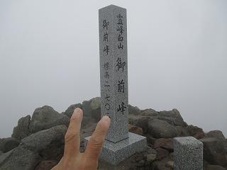 IMG_5466白山11