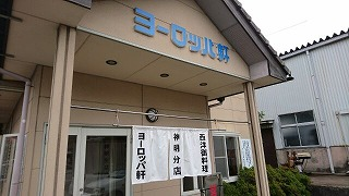 福井1146727507639