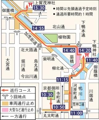 京都 上賀茂 周辺 葵祭 交通規制