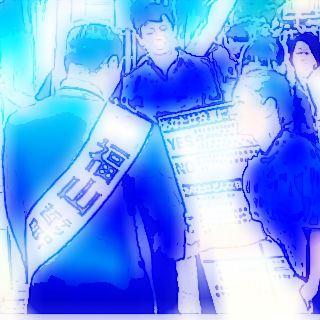 福山哲郎 スケッチ サポーター 選挙001