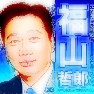 福山哲郎 スケッチ サポーター