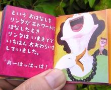 リンダ本編3