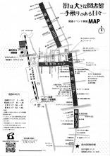 街は大きな〜イベントMAP1
