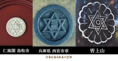 30日本に見られる六芒星