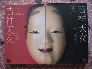 吉祥天女IMG_3112