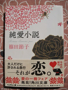 純愛小説IMG_3158