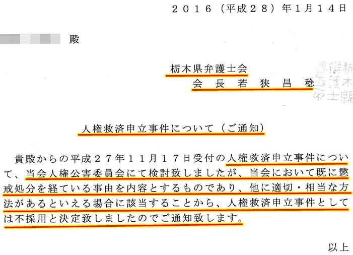 人権却下栃木県弁護士会 若狭 昌稔(わかさ あきとし)会長