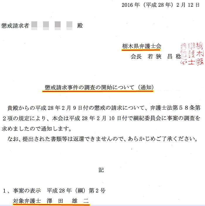 懲戒請求開始 澤田雄二弁護士 宇都宮中央法律事務所 損保ジャパン日本興亜顧問弁護士