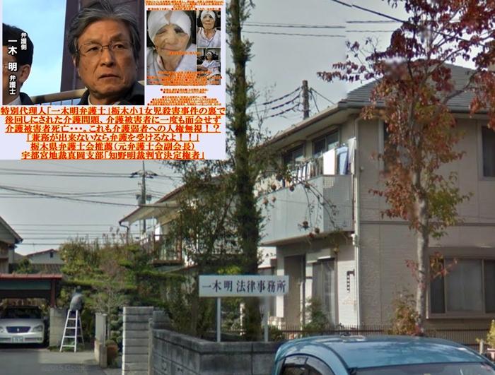 一木明弁護士 一木明法律事務所1澤田雄二