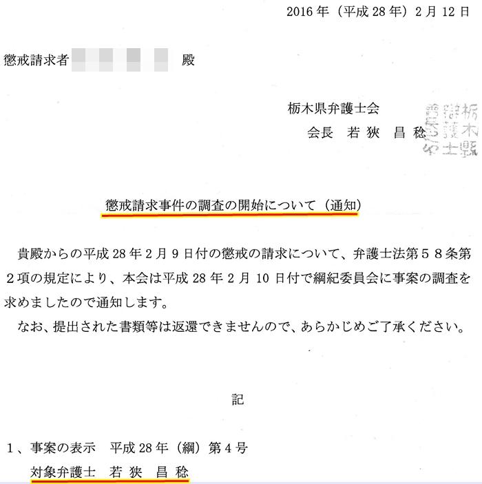 懲戒請求開始 若狭昌稔弁護士(登録番号, 22480) わかさ法律事務所