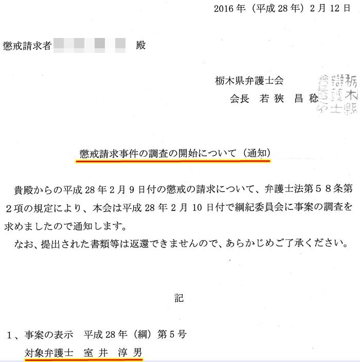 懲戒請求開始 室井淳男弁護士 (登録番号, 22479) 浅香法律事務所