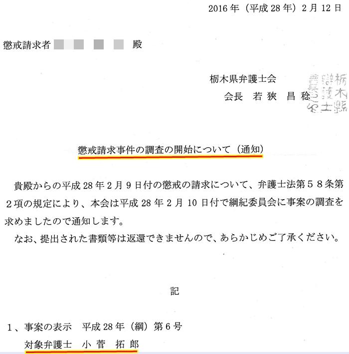 懲戒請求開始 小菅拓郎弁護士 (登録番号, 32922) 小菅・島薗法律事務所