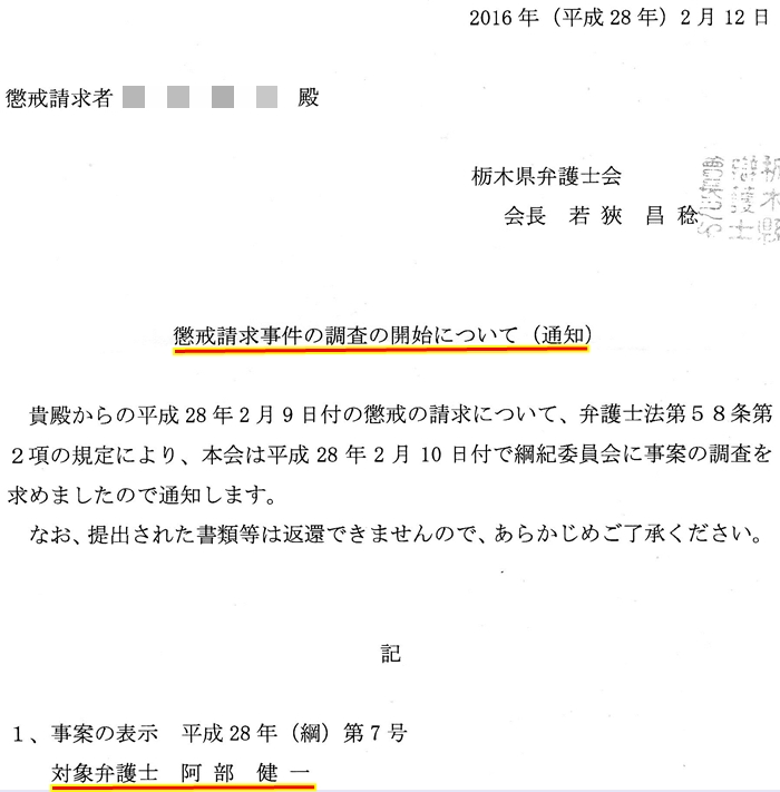 懲戒請求開始 阿部健一弁護士 (登録番号, 34595) 阿部法律事務所
