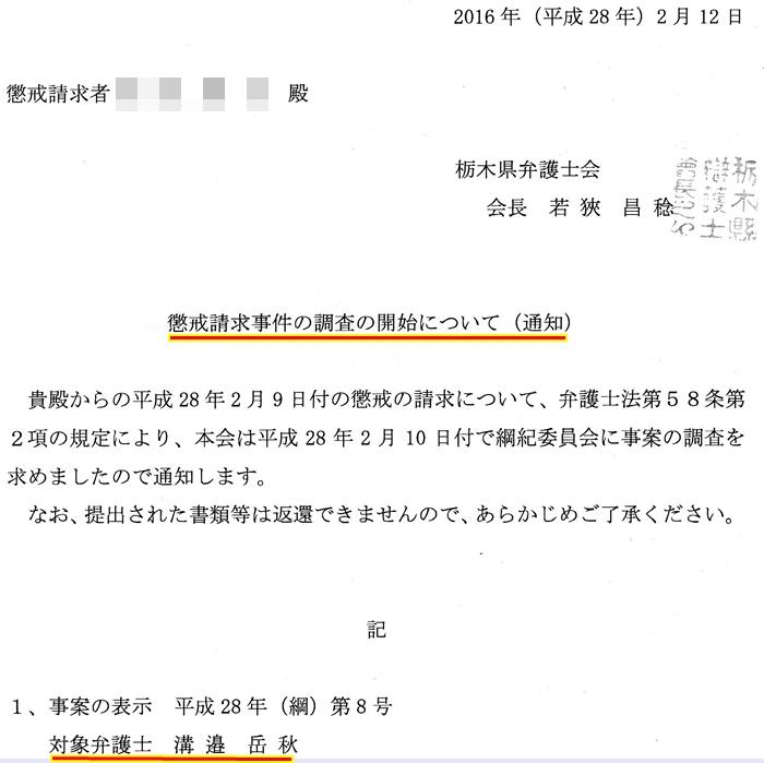 懲戒請求開始 溝邉岳秋弁護士 (登録番号, 35733)大銀杏法律事務所