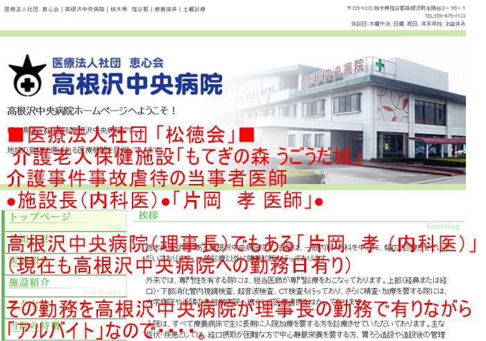 s-高根沢中央病院 理事長 片岡孝内科医 うごうだ城施設長